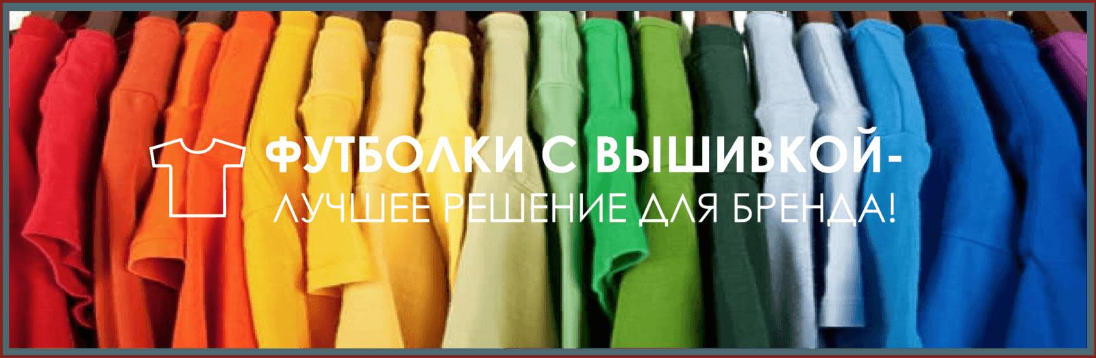 футболки с лого